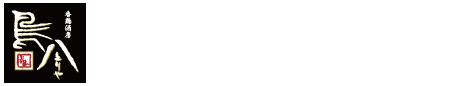 美味しい焼き鳥は、本郷三丁目・日本橋・神田「香鶏酒房 鳥八(TORIYA)」